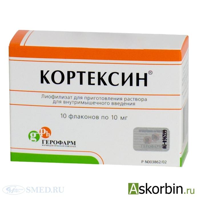 Кортексин пор. лиоф. 10мг фл. №10, фото 1
