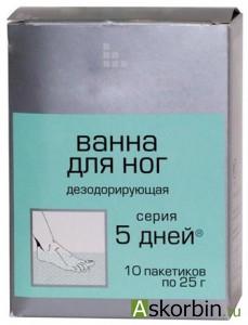5 дней Ванна д/ног дезодорирующая 25г №10, фото 1