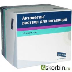 Актовегин р-р д/ин. 40мг/мл амп. 2мл N25, фото 1