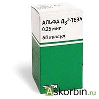 АЛЬФА Д3-ТЕВА 0,25МКГ N60 КАПС, фото 1
