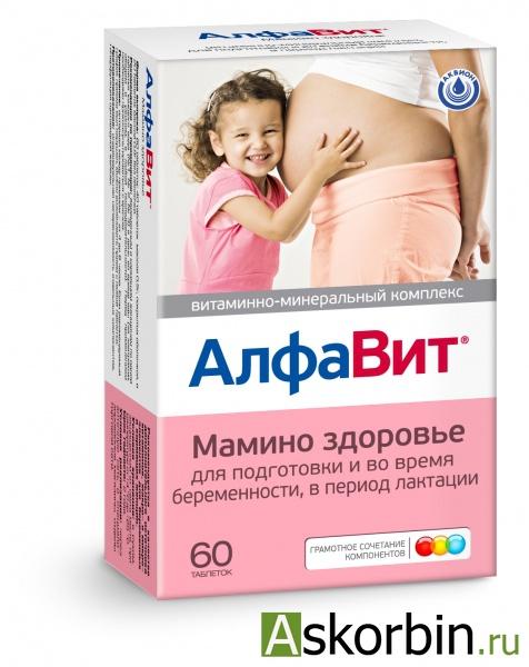 алфавит 60 тб мамино здоровье, фото 1