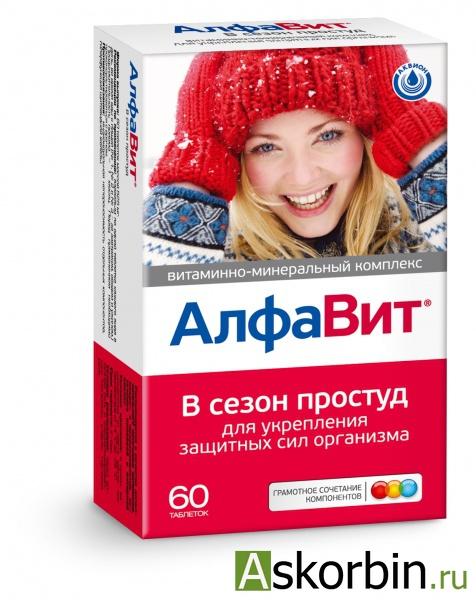 алфавит 60 тб в сезон простуд, фото 1