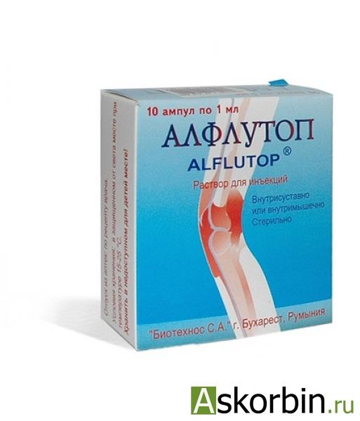 алфлутоп 1мл 10 амп., фото 1
