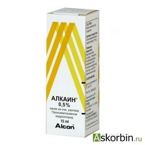 алкаин 0,5% 15мл гл.капли, фото 1
