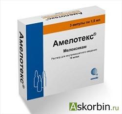 амелотекс 0,01/мл 1,5 мл 3 амп. в/м, фото 1