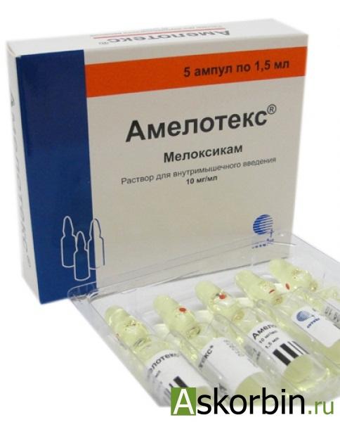 амелотекс 0,01/мл 1,5 мл 5 амп. в/м, фото 1