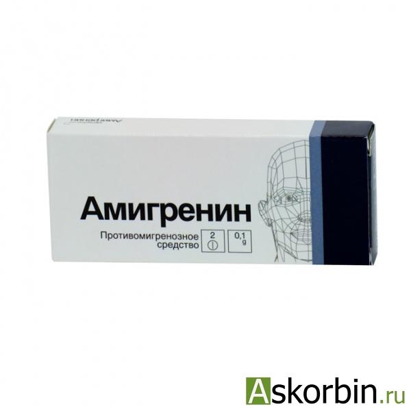 амигренин 0,1г 2 тб, фото 1
