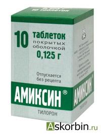 амиксин 125мг 10 таб по, фото 1