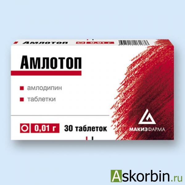 АМЛОТОП (АМЛОДИПИН) 0,01 N30 ТАБЛ, фото 1