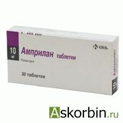 амприлан 10 мг 30 тб., фото 1