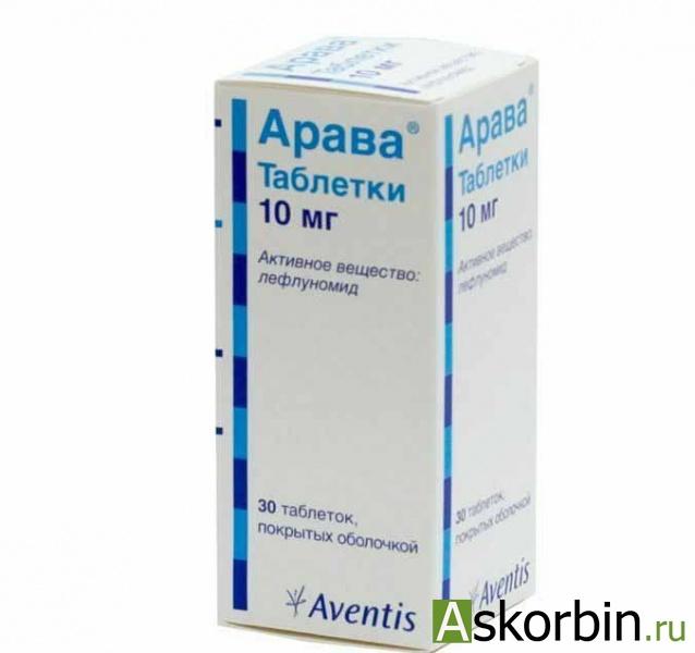 арава 10 мг 30 тб. п/о, фото 1