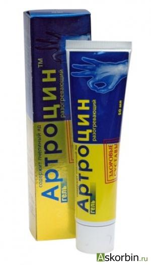 Артроцин гель 50мл (ВИС ООО), фото 1