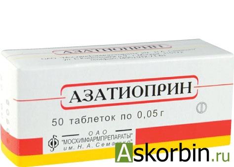 Азатиоприн таб. 50мг №50, фото 1