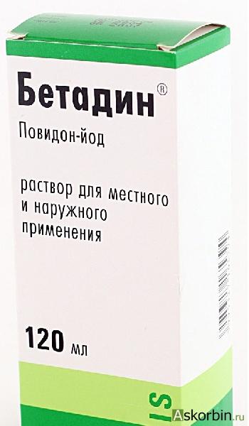 Бетадин р-р 120мл фл., фото 1
