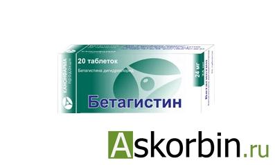 бетагистин 24 мг 20, фото 1