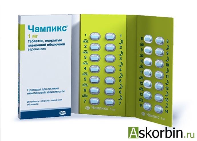 Бризантин таблетки от курения отзывы