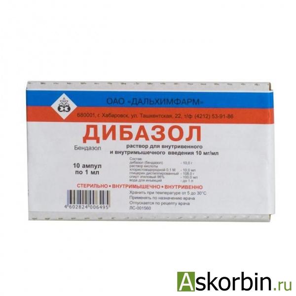 дибазол 1% 1мл 10, фото 1