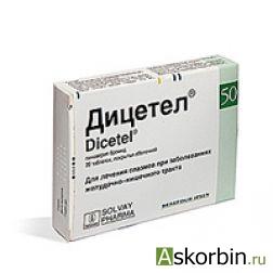 дицетел 50мг 20 тб п/о, фото 1