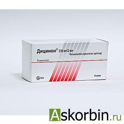 дицинон 250 мг таблетки инструкция по применению - фото 10