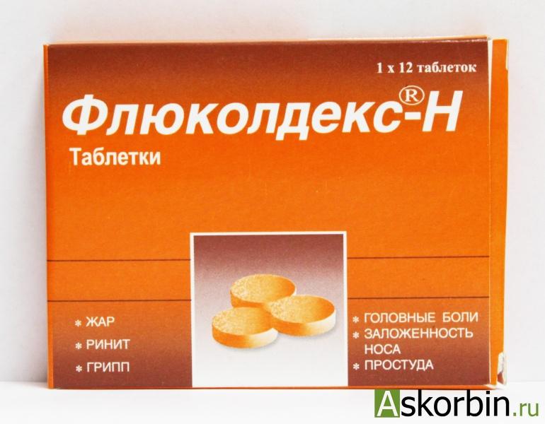 флюколдекс-н тб. 12, фото 1