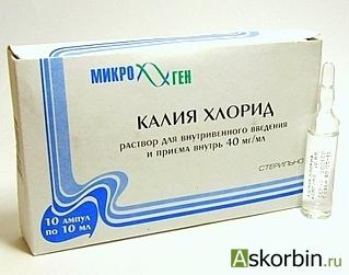 калия хлорид 4% 10мл 10 амп, фото 1