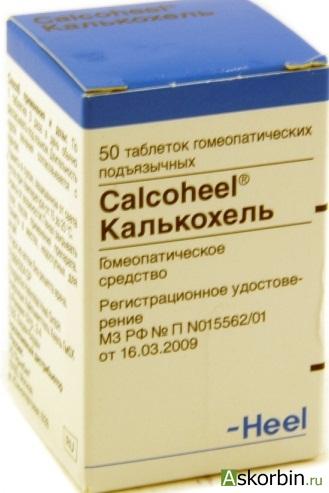 калькохель тб. 50 п/яз гомеоп, фото 1