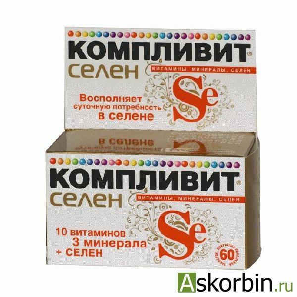 компливит селен 60 тб., фото 1