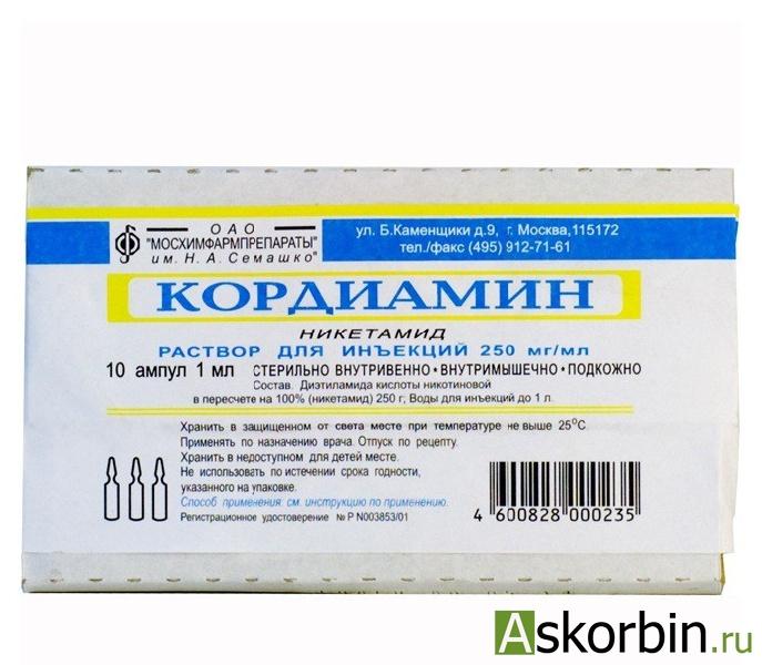 кордиамин 25% 1мл 10, фото 1