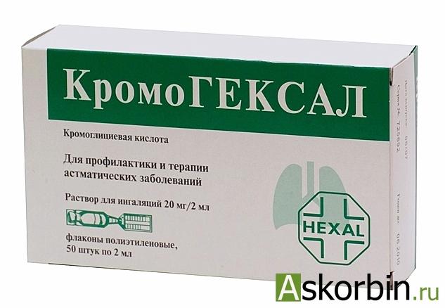 кромогексал р-р д/ингал.20мг 2мл 50, фото 1