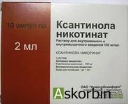 ксантинола никотинат 15% 2мл 10 амп., фото 1