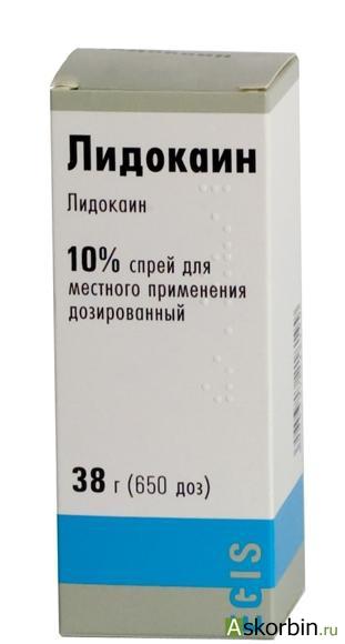 Лидокаин 10% 50мл 38г аэр. эгис, фото 1