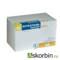 метформин-Рихтер 850мг 60 табл п/о, фото 1
