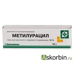 Метилурациловая мазь 10% 25г, фото 1