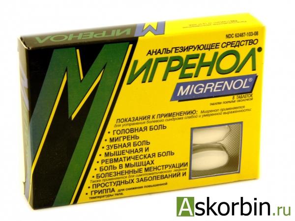 мигренол 8 таб., фото 1