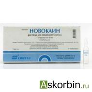 Новокаин р-р фл. 0,25% 200мл, фото 1