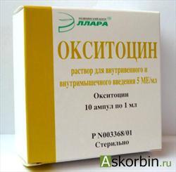 Окситоцин амп. 5МЕ 1мл №10, фото 1
