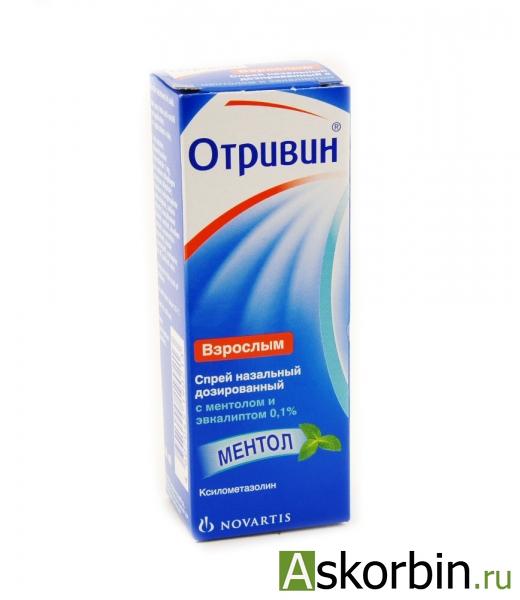 Отривин спрей 0,1% с ментолом и эвкалиптом 10мл флакон, фото 1