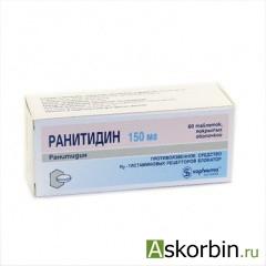 Ранитидин таб. п/о 150мг №60, фото 1