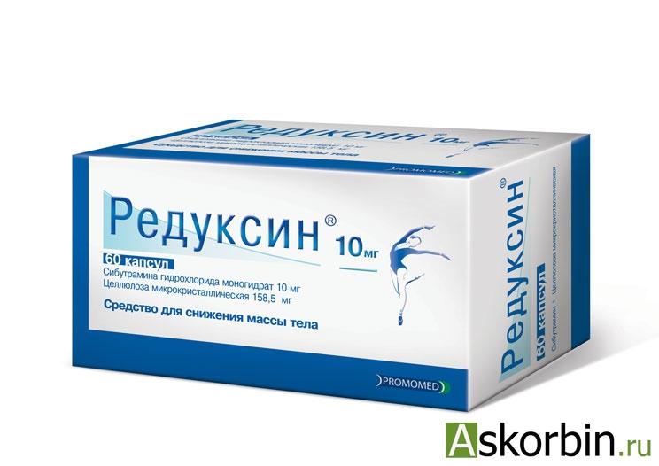 редуксин капс. 10 мг 60, фото 1