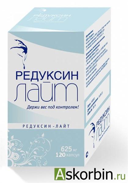 редуксин лайт 625 мг 120капс., фото 1