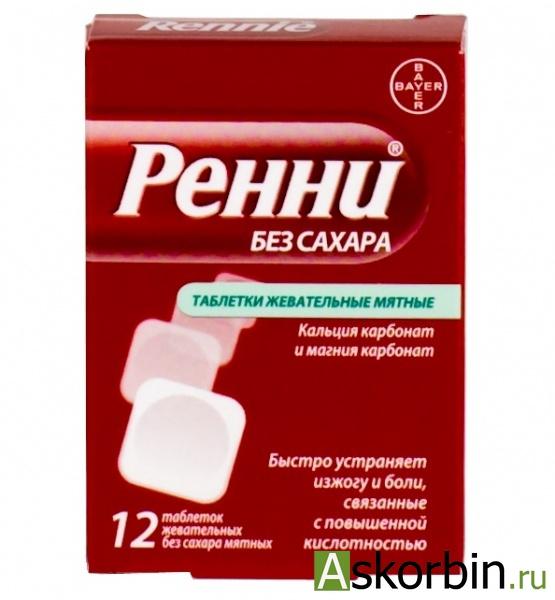 ренни 24 мятн.б/сах. жев.тб, фото 1