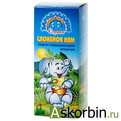 Слоненок Ням сироп повышающий аппетит 100мл, фото 1
