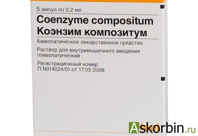 солидаго композитум с 2,2мл 5 амп., фото 1