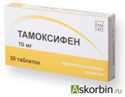 ТАМОКСИФЕН 0,01 N30 ТАБЛ, фото 2
