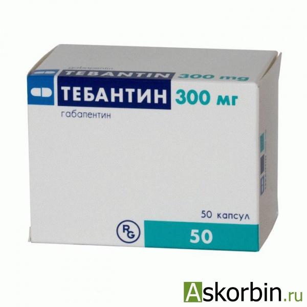 ТЕБАНТИН 0,3 N50 КАПС, фото 1