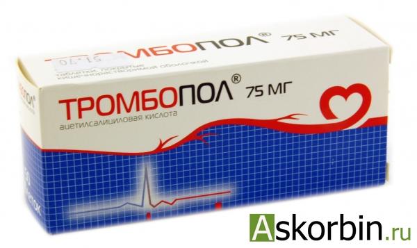 Тромбопол 75 мг инструкция по применению