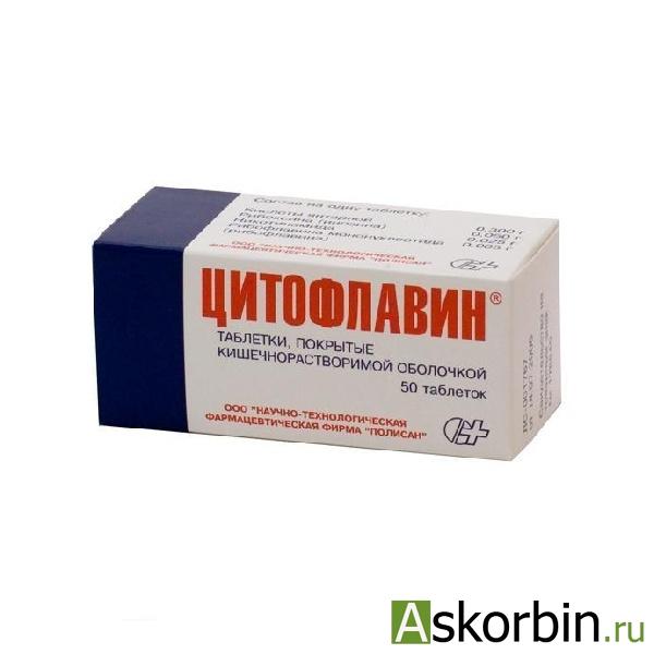 цитофлавин 50 тб, фото 1