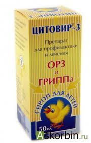 цитовир-3 сироп д/детей фл. 50 мл, фото 1