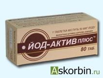 ЙОД-АКТИВ N80 ТАБЛ, фото 1