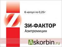 зи-фактор 0,25 6капс.(азитромицин), фото 1